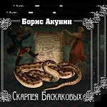 Приключения Эраста Фандорина