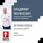 Истории успеха с Бизнес-школой «ВВЕРХ»