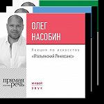 Лекции по искусству Олега Насобина