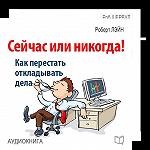 Библиотека делового человека