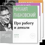 Лекции – консультации психолога Михаила Лабковского