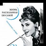 Уникальная автобиография женщины-эпохи