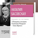 Лекции Наталии Басовской