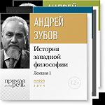 Цикл лекций «История западной философии»