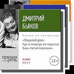 «Открытый урок», курс по литературе для подростков