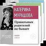 Лекции по семейной и возрастной психологии Катерины Мурашовой