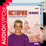 Аудиокурсы
