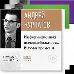 Лекции по психологии Андрея Курпатова