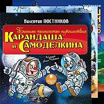 Карандаш и Самоделкин
