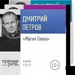 Лекции по языкознанию Дмитрия Петрова