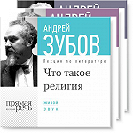 Лекции по религиоведению Андрея Зубова