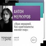 Лекции по биологии Ильи Колмановского