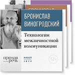 Лекции по китаистике Бронислава Виногродского