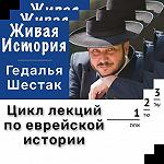 Еврейская история