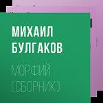 Эксклюзив: Русская классика