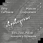 ЕвровЕдение