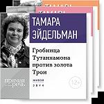 Лекции по истории Тамары Эйдельман
