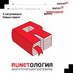 Аналитическая программа «Рунетология»