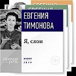 Цикл лекций «Эволюция этики» Евгении Тимоновой