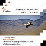 Новые письма русского путешественника