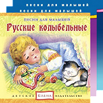 Песни для малышей
