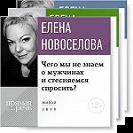 Лекции по гендерной психологии Елены Новоселовой