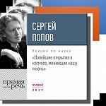 Лекции по астрономии Сергея Попова