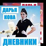Дневники стюардессы