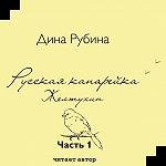Русская канарейка (аудио)