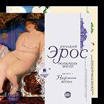 Русский эрос.Рассказы русских писателей
