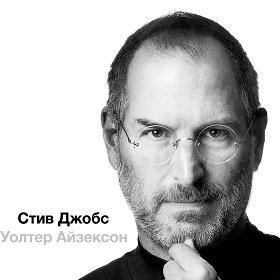 Бизнес-аудиокниги: Стив Джобс
