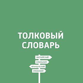 Психология народов и харизма лидеров