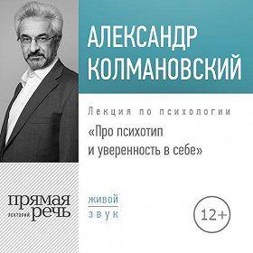 Лекция «Про психотип и уверенность в себе»