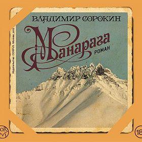 Манарага