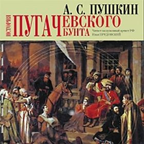 Скачать пушкин история пугачевского бунта скачать.