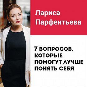 Лекция №6 «Как найти себя? 7 вопросов, которые помогут лучше понять себя»
