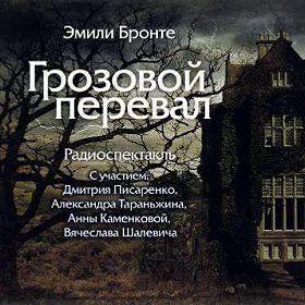 Грозовой Перевал (спектакль)