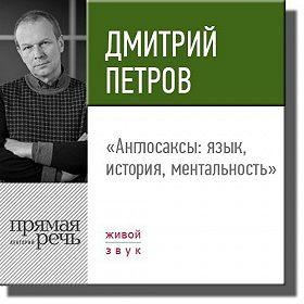 Лекция «Англосаксы: язык, история, ментальность»
