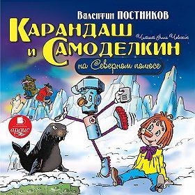 Постников Валентин Юрьевич Карандаш и Самоделкин Аудиокниги