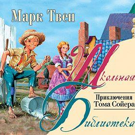 Марк Твен Приключения Тома Сойера Аудиокнига