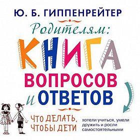 Родителям. Книга вопросов и ответов