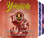 Татьяна Устинова. Первая среди лучших