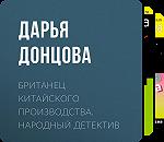 Татьяна Сергеева. Детектив на диете