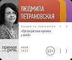 Лекции по психологии Людмилы Петрановской