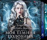 Необыкновенная магия. Шедевры Рунета