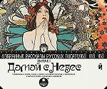 Избранные рассказы русских писателей