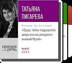 Лекции Татьяны Пигареваой