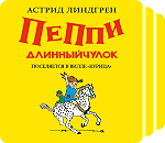 Пеппи Длинныйчулок