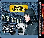 Провинциальный детектив, или Приключения сестры Пелагии