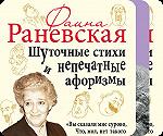 Так говорила Раневская